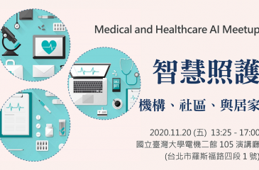 11/20 Medical and Healthcare AI Meetup 「智慧照護:機構、社區、與居家」,歡迎報名參與!